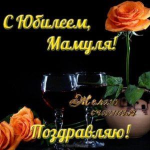 Красивая открытка с юбилеем маме скачать бесплатно на сайте otkrytkivsem.ru