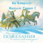 Красивая открытка со старым новым годом скачать бесплатно на сайте otkrytkivsem.ru