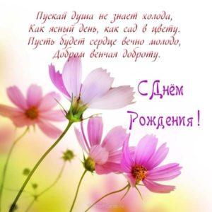 Красивая открытка со стихами с днем рождения скачать бесплатно на сайте otkrytkivsem.ru