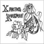 Красивая Пасхальная открытка раскраска скачать бесплатно на сайте otkrytkivsem.ru