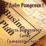 Красивая поздравительная открытка с днем рождения мужчине скачать бесплатно на сайте otkrytkivsem.ru