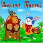 Красивая прикольная открытка на Пасху скачать бесплатно на сайте otkrytkivsem.ru