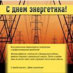 Красивое поздравление с днем энергетика в прозе скачать бесплатно на сайте otkrytkivsem.ru