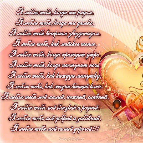 Поздравление любимому мужчине в стихах с днем рождения