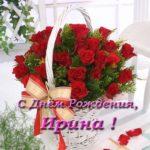 Красивые открытка с днем рождения для Ирины скачать бесплатно на сайте otkrytkivsem.ru