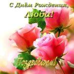 Красивые открытка с днем рождения Люба скачать бесплатно на сайте otkrytkivsem.ru