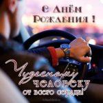 Креативная открытка на день рождения скачать бесплатно на сайте otkrytkivsem.ru
