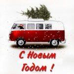 Креативная открытка на новый год скачать бесплатно на сайте otkrytkivsem.ru
