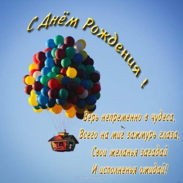 Креативная открытка с днем рождения скачать бесплатно на сайте otkrytkivsem.ru