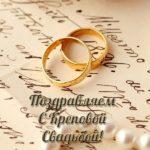 Креповая свадьба открытка скачать бесплатно на сайте otkrytkivsem.ru