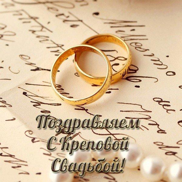 krepovaya svadba otkrytka