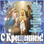 Крещение господне богоявление картинка скачать бесплатно на сайте otkrytkivsem.ru