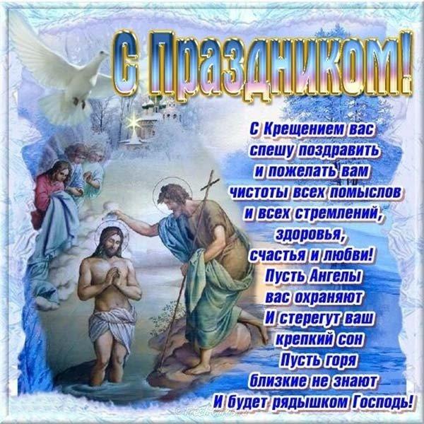 Крещение господне красивая картинка скачать бесплатно на сайте otkrytkivsem.ru