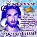 Крещение господне открытка поздравление скачать бесплатно на сайте otkrytkivsem.ru