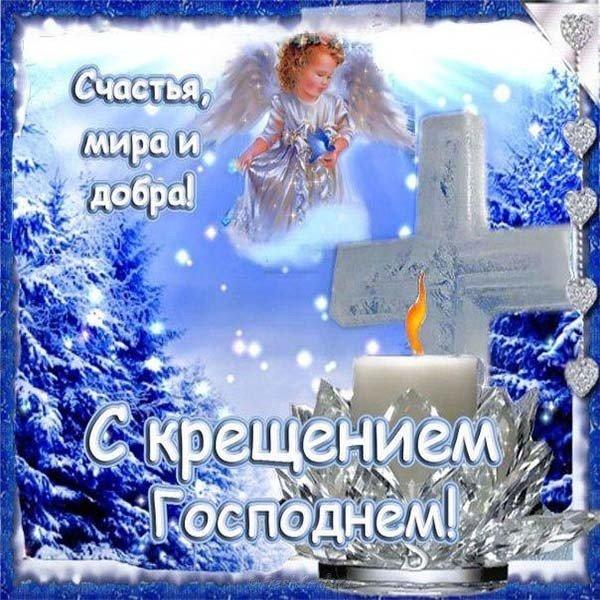 Крещение господне поздравление короткое скачать бесплатно на сайте otkrytkivsem.ru
