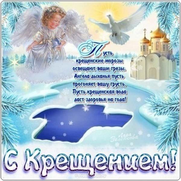 Крещение господне поздравление красивое скачать бесплатно на сайте otkrytkivsem.ru