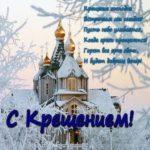 Крещение господне святое богоявление картинка скачать бесплатно на сайте otkrytkivsem.ru