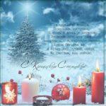 Крещенский сочельник открытка поздравление скачать бесплатно на сайте otkrytkivsem.ru