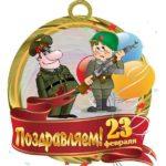 Круглая открытка к 23 февраля скачать бесплатно на сайте otkrytkivsem.ru