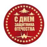 Круглая открытка с 23 февраля скачать бесплатно на сайте otkrytkivsem.ru