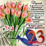 Крутая открытка на 23 февраля скачать бесплатно на сайте otkrytkivsem.ru