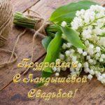 Ландышевая свадьба открытка скачать бесплатно на сайте otkrytkivsem.ru