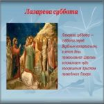 Лазарева суббота картинка скачать бесплатно на сайте otkrytkivsem.ru