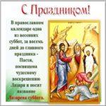 Лазарева суббота картинка поздравление скачать бесплатно на сайте otkrytkivsem.ru