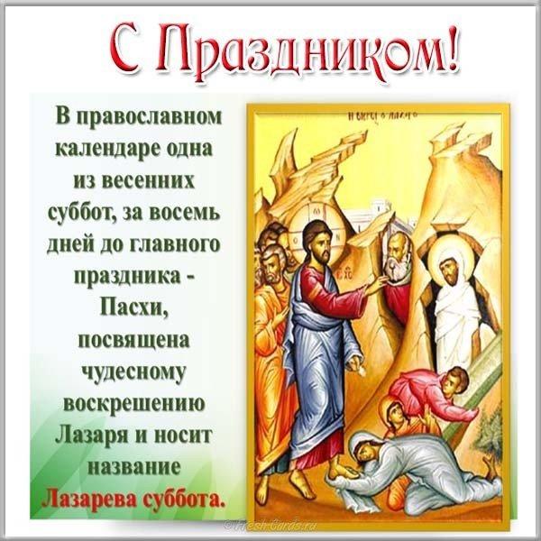 Днем ангела, лазарева суббота открытки и поздравления