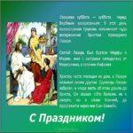 Лазарева суббота открытка скачать бесплатно на сайте otkrytkivsem.ru