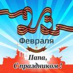 Легкая открытка на 23 февраля папе скачать бесплатно на сайте otkrytkivsem.ru