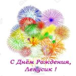 Ленусик с днем рождения открытка скачать бесплатно на сайте otkrytkivsem.ru