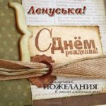 Ленуська с днем рождения открытка скачать бесплатно на сайте otkrytkivsem.ru