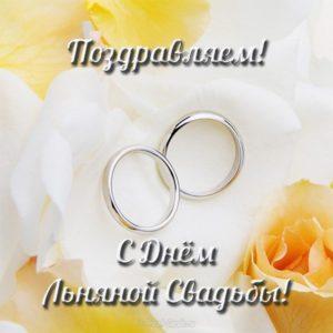 lnyanaya svadba otkrytka kartinka