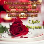 Лучшая открытка с днём рождения девушке скачать бесплатно на сайте otkrytkivsem.ru
