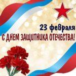 Лёгкая открытка к 23 февраля скачать бесплатно на сайте otkrytkivsem.ru