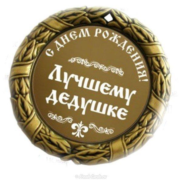 Лёгкая открытка на день рождения дедушке скачать бесплатно на сайте otkrytkivsem.ru