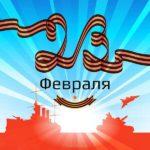 Лёгкая открытка с 23 февраля скачать бесплатно на сайте otkrytkivsem.ru