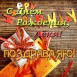 Лёня с днем рождения открытка скачать бесплатно на сайте otkrytkivsem.ru