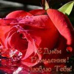 Любовная открытка с днём рождения скачать бесплатно на сайте otkrytkivsem.ru