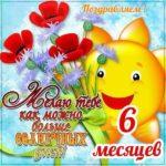 Мальчику 6 месяцев открытка мальчику скачать бесплатно на сайте otkrytkivsem.ru