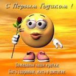 Мальчику год открытка скачать бесплатно на сайте otkrytkivsem.ru