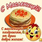 Масленица картинка скачать бесплатно на сайте otkrytkivsem.ru