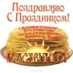 Масленица картинка поздравительная открытка скачать бесплатно на сайте otkrytkivsem.ru