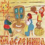 Масленица рисунок детей скачать бесплатно на сайте otkrytkivsem.ru