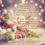 Медная свадьба поздравление открытка скачать бесплатно на сайте otkrytkivsem.ru