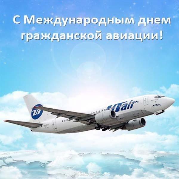Открытка гражданской авиации
