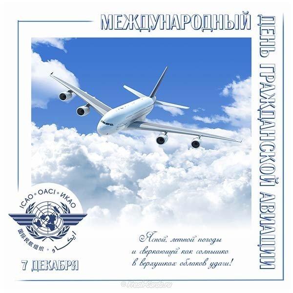 mezhdunarodnly den grazhdanskoy aviatsii pozdravlenie