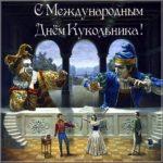 Международный день кукольника поздравление открытка скачать бесплатно на сайте otkrytkivsem.ru