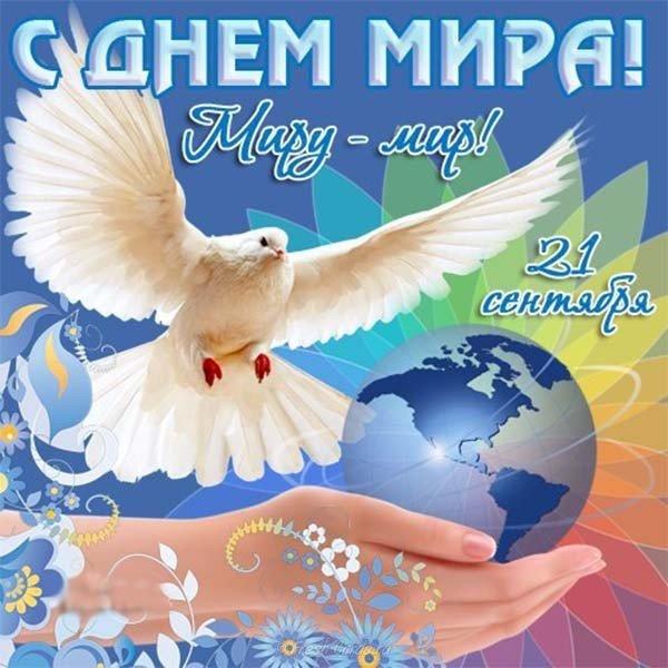 Международный день мира картинки плакат